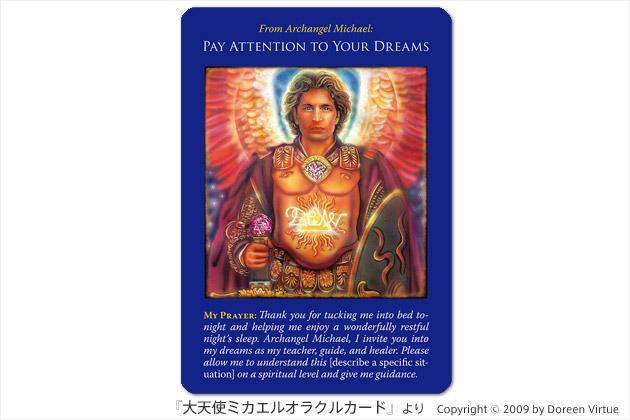『大天使ミカエルオラクルカード』:夢に注意を払う