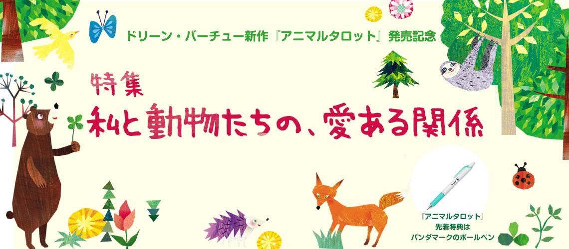 2017年12月特集『アニマルタロットカード発売記念。わたしと動物たちの、愛ある関係』