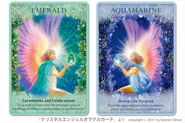 『クリスタルエンジェルオラクルカード』より、「神聖な人生の目的」および「儀式と祝祭」