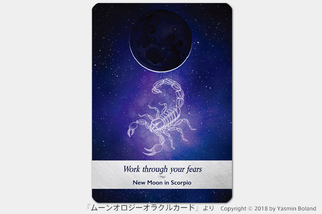 『ムーンオロジーオラクルカード』:蠍座の新月