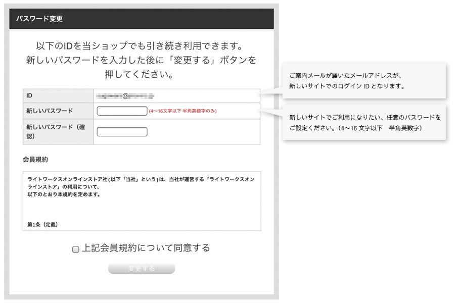 LIGHT WORKS WEB Magazine:重要なお知らせ「サイトリニューアルに伴うパスワード再設定方法」