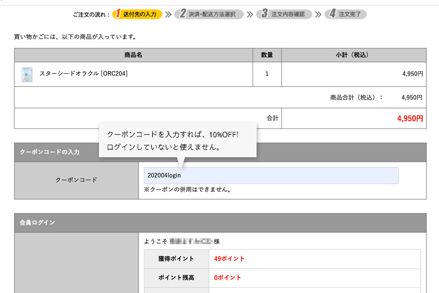 LIGHT WORKS WEB Magazine:クーポン利用方法