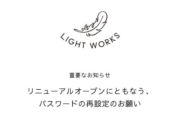 LIGHT WORKS WEB Magazine:重要なお知らせ「ログインパスワード再設定のお願い」