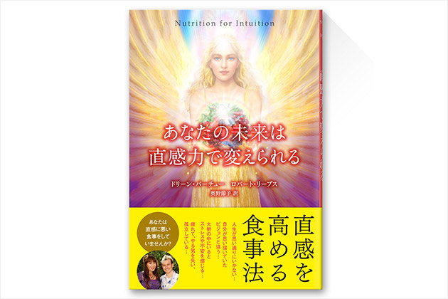 書籍『あなたの未来は直感力で変えられる』